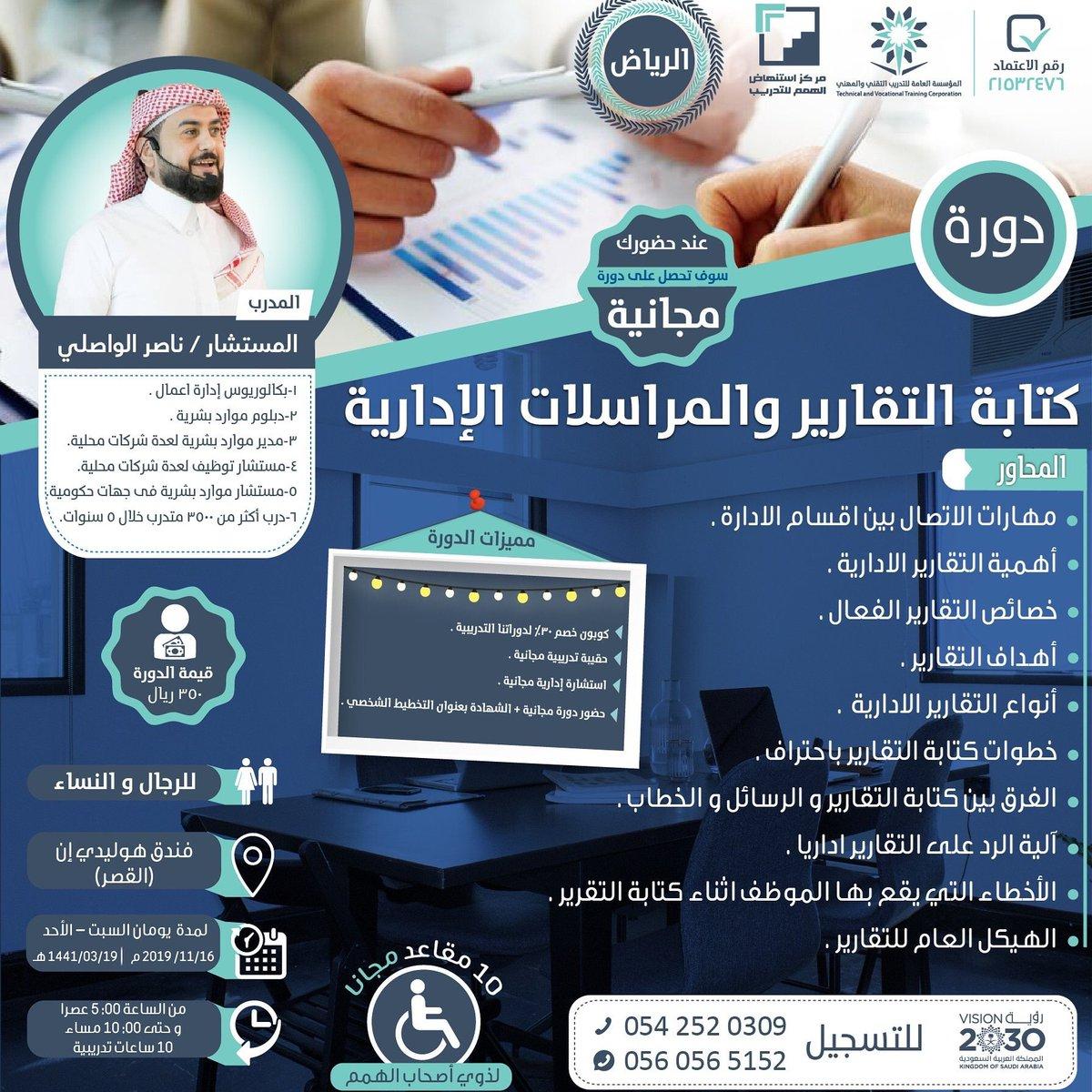 في #الرياض دورة #كتابة_التقارير_والمراسلات_الادارية للمدرب ناصر الواصلي للجنسين بتاريخ 16/11/2019 عند حضورك تحصل على دورة مجانية بعنوان التخطيط الشخصي للتسجيل yoc.sa/course/78 كود التسجيل A1 0560565152