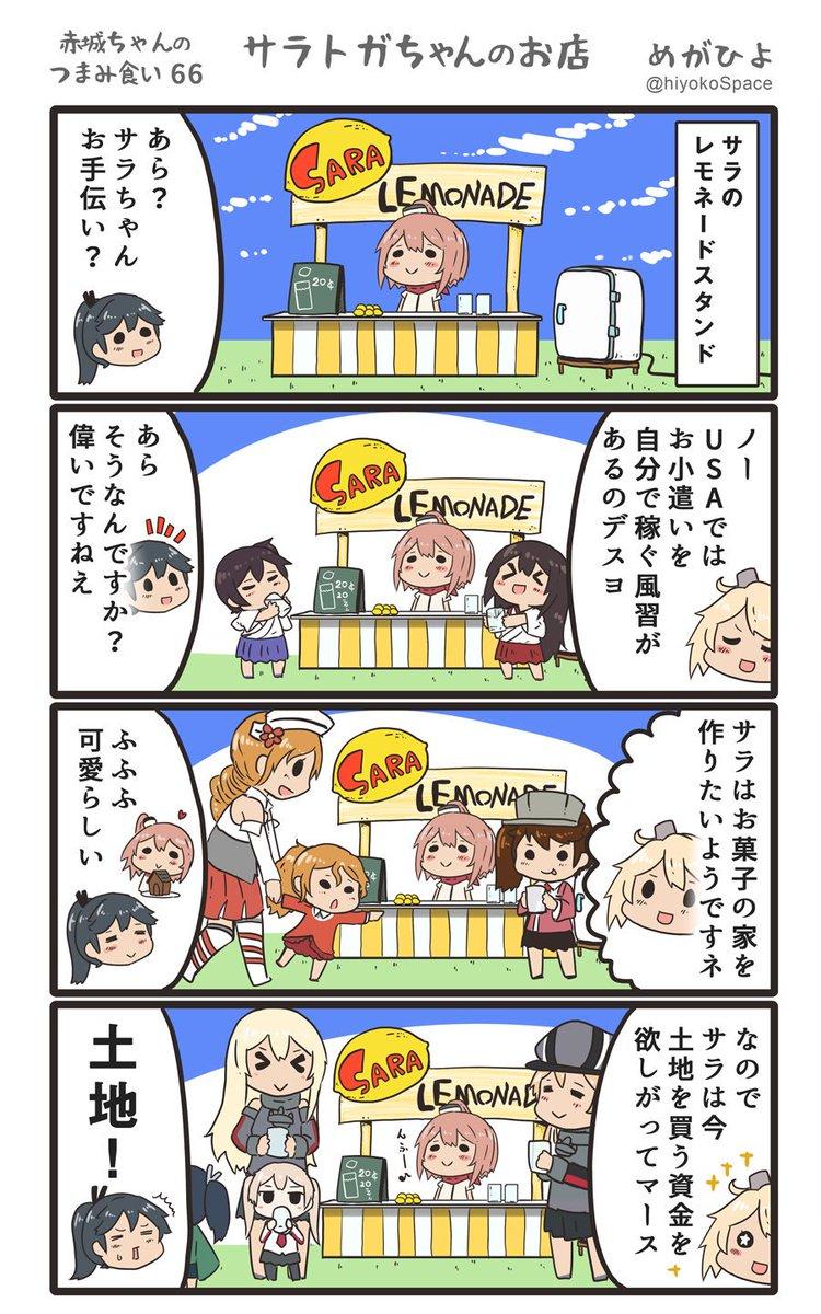 「赤城ちゃんのつまみ食い 66」 〜サラトガちゃんのお店〜 土地!