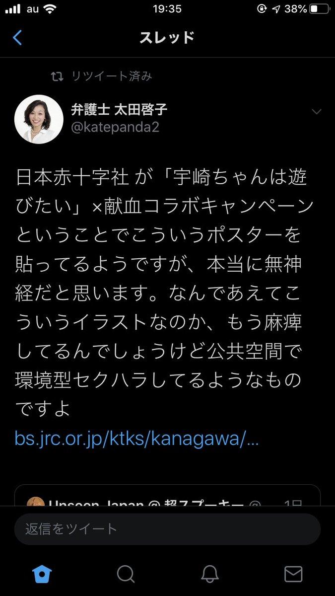 啓子 太田 東京新聞、太田啓子氏の記事を見て