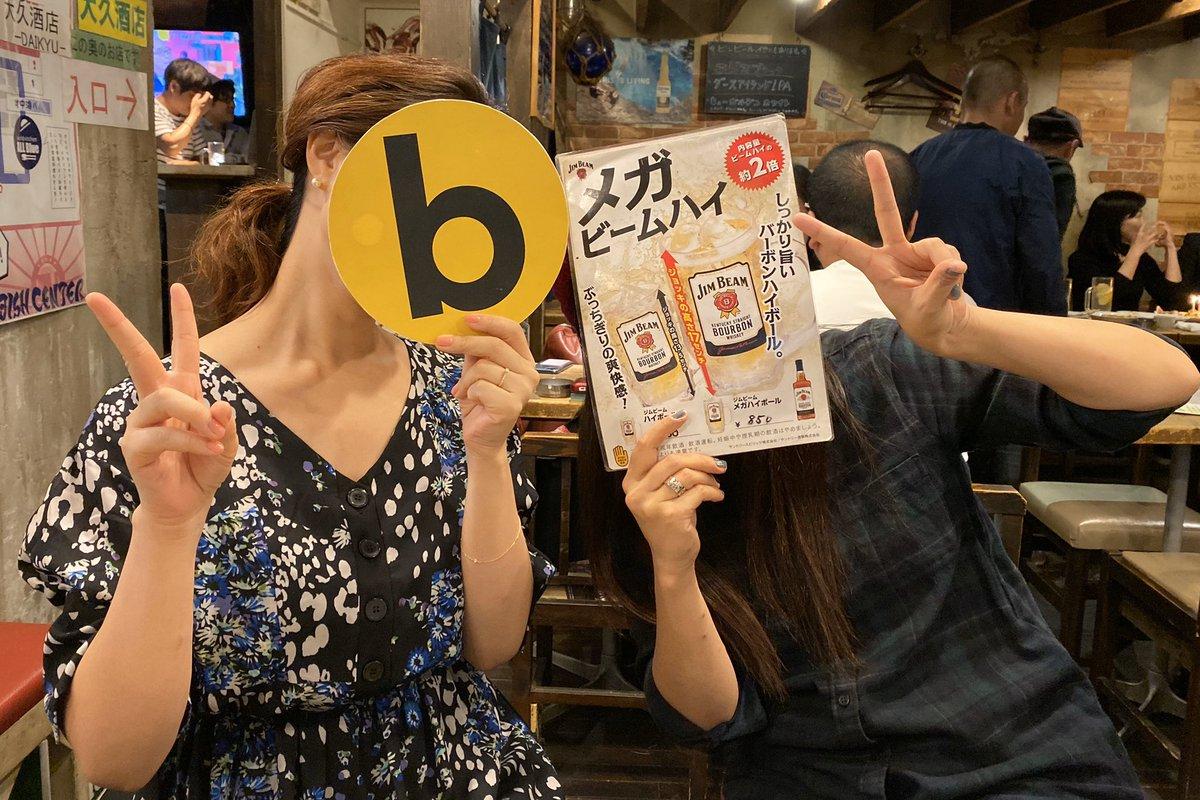 今日は #bosyuチーム のきゅーいPdMとむろさんと念願のお好み焼🍻✨むろさんは以前、bosyuさんに画像加工テクをTwitterで教えてくれて以来、勝手に師匠としたってる方w😊広島お好み焼きを食べ、色んな話ができて楽しい夜です!#bosyuさんがゆく