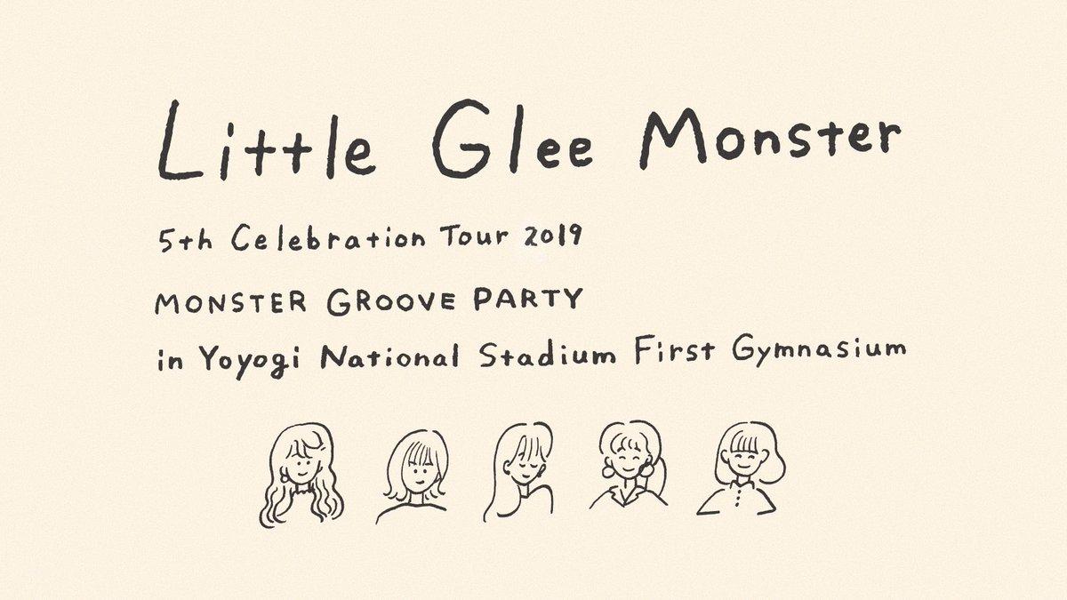 Little Glee Monster 5周年記念グッズ ◯タオル ◯ロンT◯コーチジャケットデザインさせていただきました。こだわりの大切なグッズができました!11/1〜3 新国立代々木競技場でのツアーファイナルにて販売です。▽10/18(金)12:00〜通販があります🐶@LittleGleeMonst