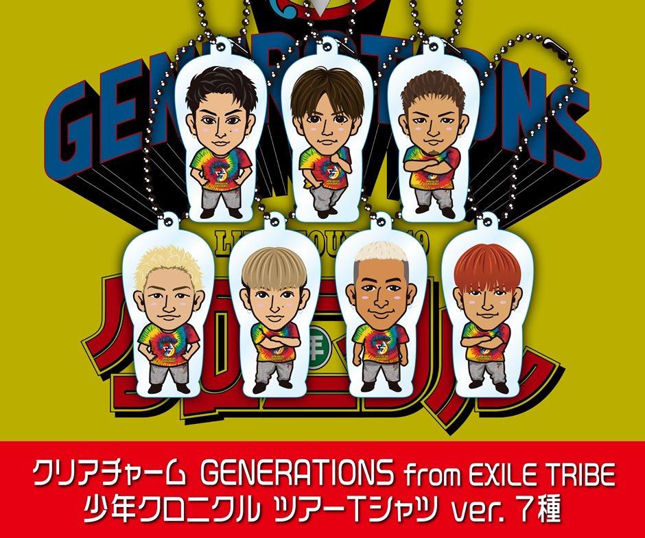 10/17(木)オンラインカプセルBOT+ツアーデザイン ver.スタート!!LINE UP大公開!! GENERATIONS