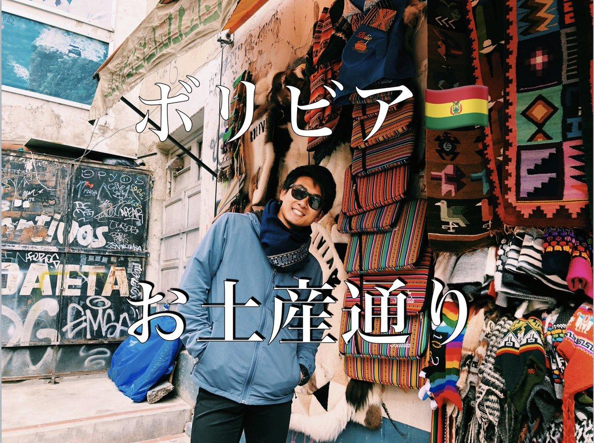🔴YouTube🔴旅好きの人は必見!ボリビアのお土産はここで買うべき!ていう動画をチャチャっと作ってみました。〜Bolivia @ La Paz〜