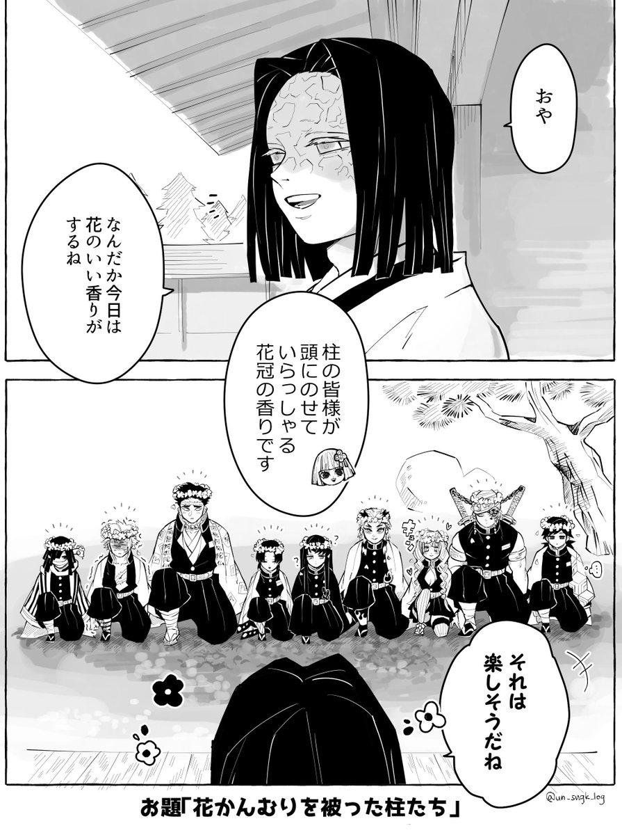 謎時空ほのぼの🌸  #odaibako_un_sngk_log