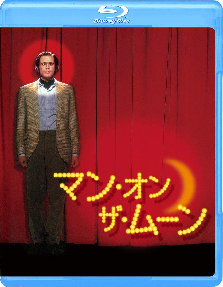 「マン・オン・ザ・ムーン」35歳でこの世を去った伝説のコメディアンをジム・キャリーが熱演。「カッコーの巣の上で」の名匠ミロス・フォアマンが描くハートウォーミングな人間ドラマ。待望の初Blu-ray化!1/17発売 予約受付中!楽天➡Amazon➡