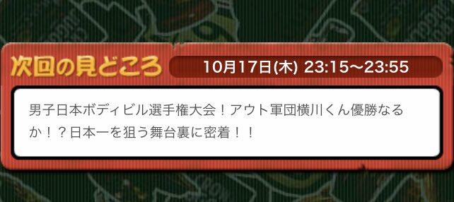明日のアウトデラックスで14日に行われた大会の様子が放送されます😭😭本当に本当に嬉しい感謝感謝感謝😭地上波で日本選手権の様子が流れるって、、もう考えただけで😭みてね😭