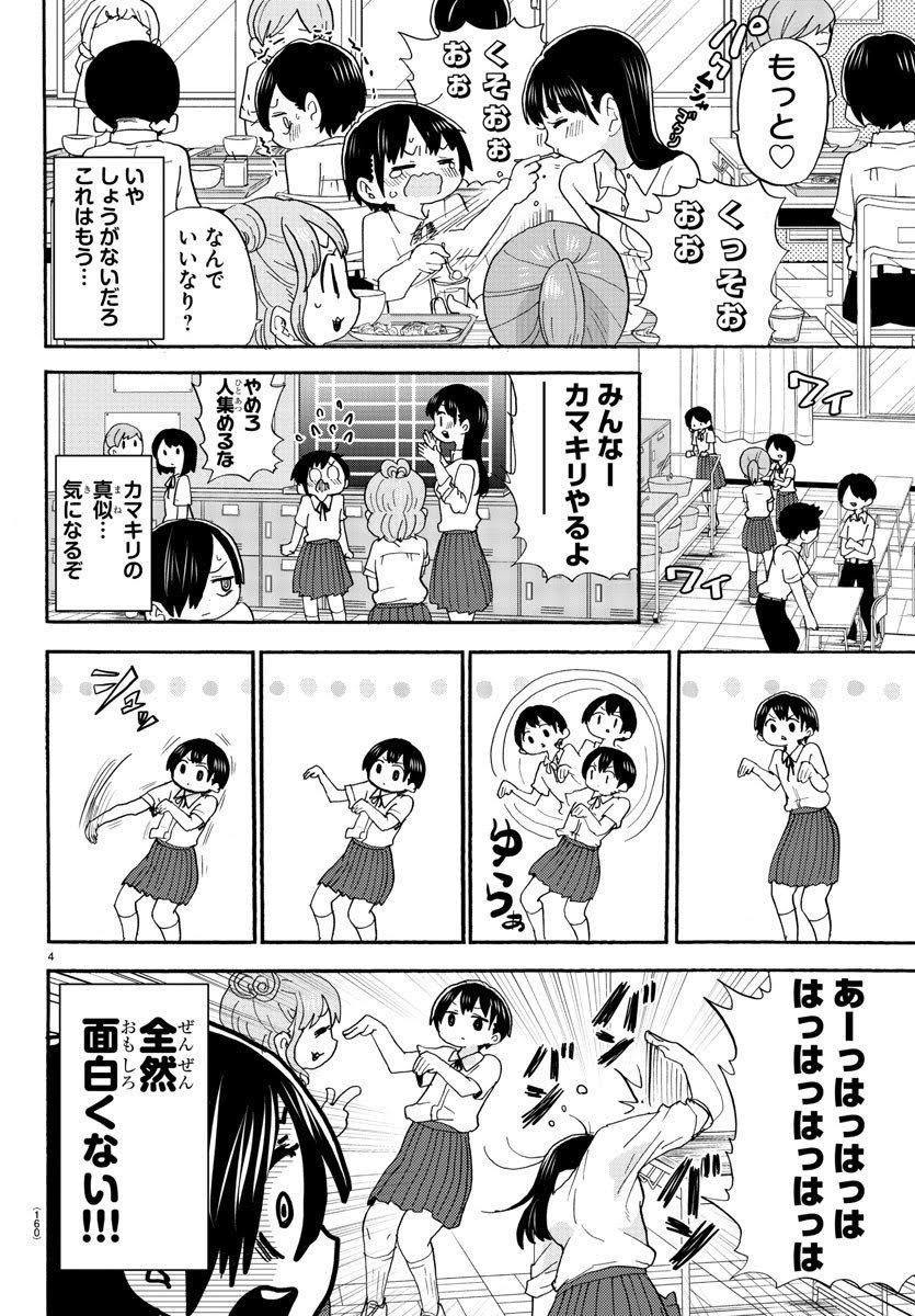 僕ヤバ最新話、お読みいただけましたか?山田と親友・小林のエピソードをもっと読みたい!というあなた!こちらの↓番外編で、2人の萌え漫画っぷりが読めるよ!季節はまだ夏前…京太郎と山田の距離感にも注目です。あと、この頃から山田はカマキリが好きなようです…。