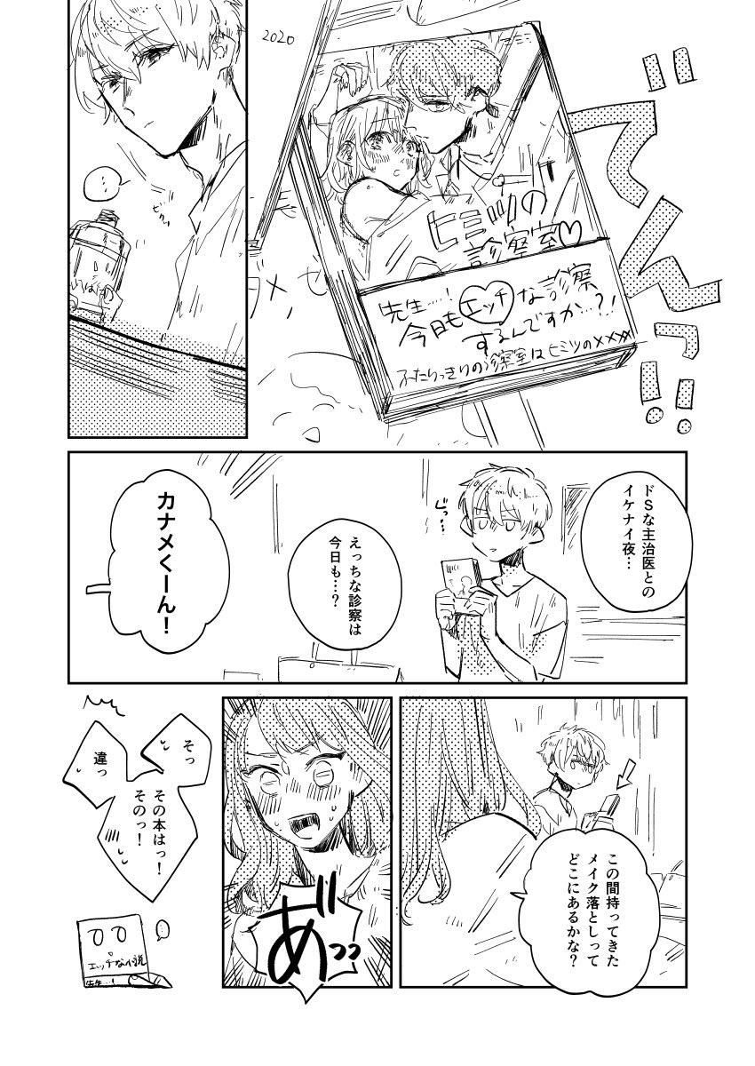 カナ玲(カナメくん大人ver実習とかなんとかはテキトーなんで気にしないで勢いで描いた