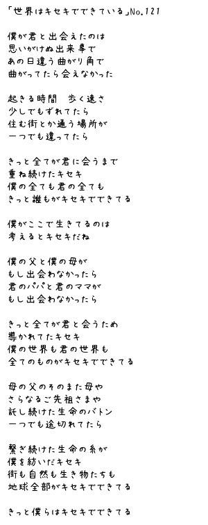 歌詞 キセキ