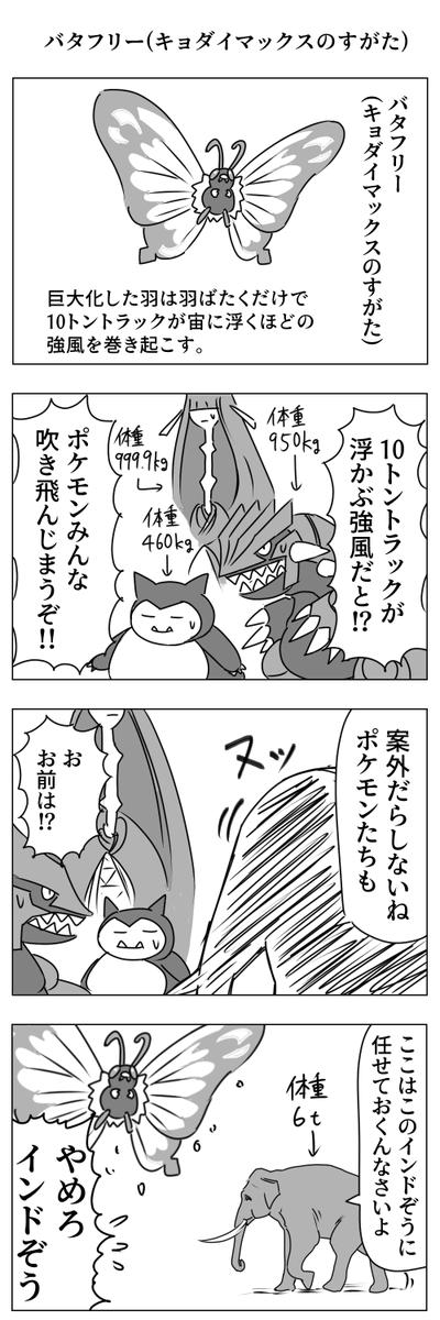 キョダイマックスバタフリーの漫画