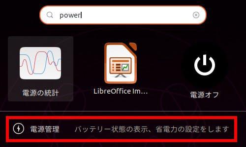 Ubuntu 19.10 をインストールした後やること11選: 注: Ubuntu 19.10 はまだリリースされていません。日本時間の2019年10月17日〜18日ぐらいにリリースされる予定です。 Ubuntu 19.10 インストール後のおすすめの基本設定をまとめてみました。後日、Ubuntu Japanese Team…