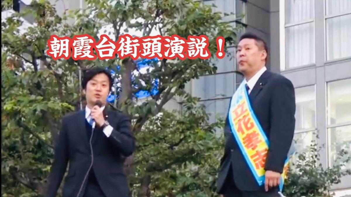 参院 選 埼玉 補選