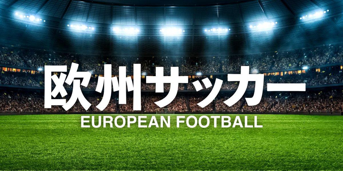 ニュース 欧州 サッカー