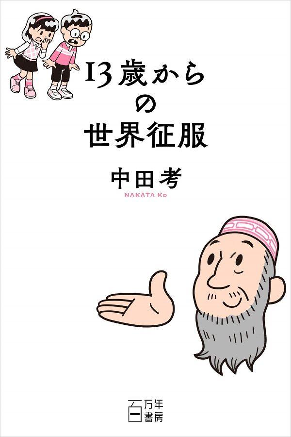 「中田先生、なぜ人を殺してはいけないのですか?」「人を殺していけない根拠などありません」子どもたちの悩みに、イスラーム学者が答える。生きていく上でわたしたちが本当に知っておくべきこと。中田考さん(@HASSANKONAKATA)『13歳からの世界征服』が本日発売です。▼