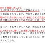 神戸の教員暴行事件の加害者の謝罪文が酷すぎたので赤ペン先生してみた