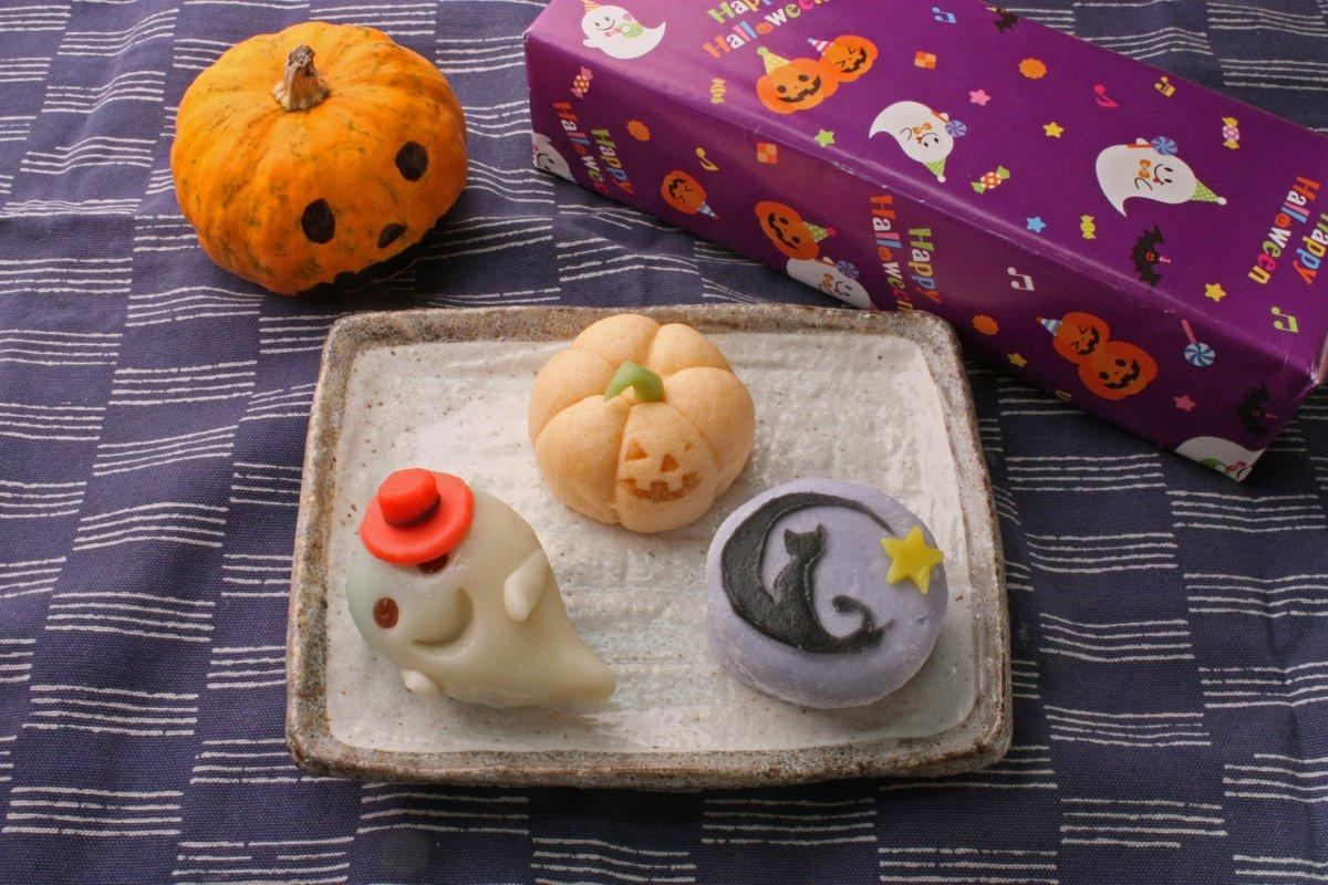 ハロウィン用の和菓子 作りました。