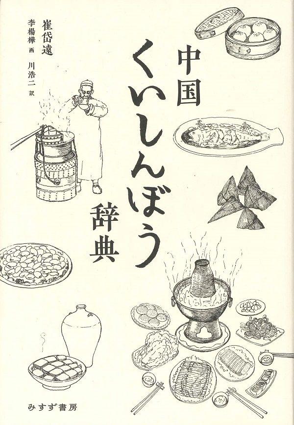 """中国でおいしいものを追い求める""""吃貨(くいしんぼう)"""