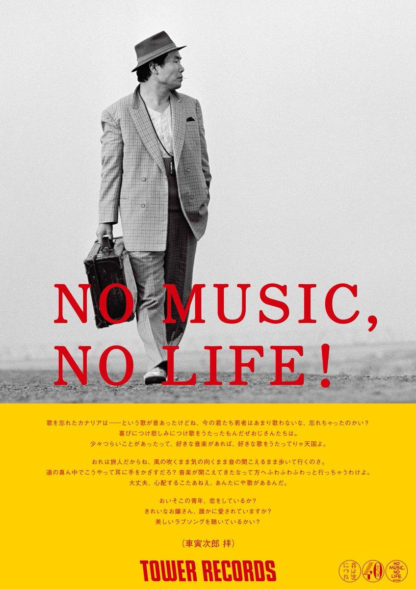 No Music No Life On Twitter 男はつらいよ タワーレコード