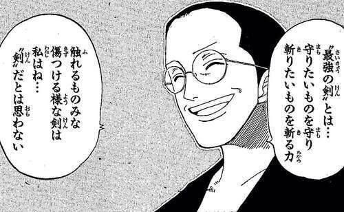 四郎 傳 ジロー 狂