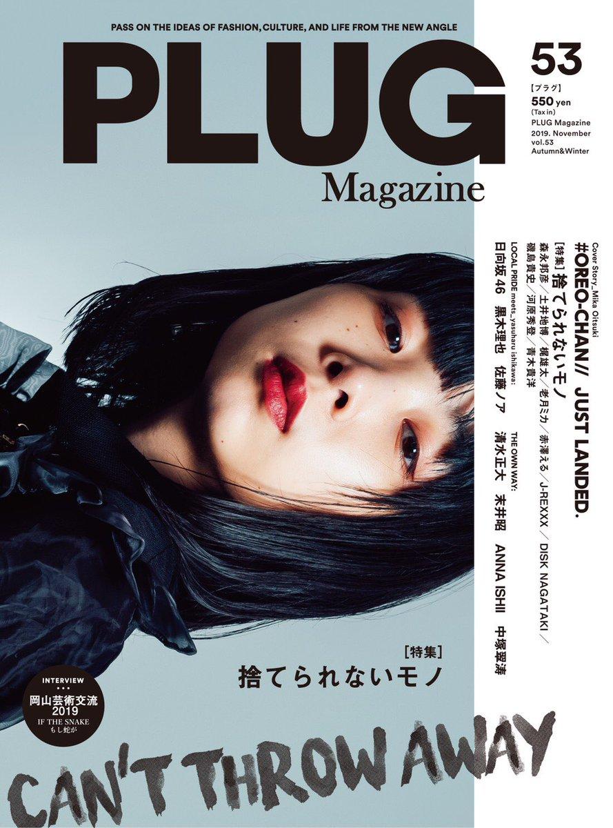 \10月17日発売/雑誌『PLUG Magazine vol53 2019AW』時計ブランド🕰タグホイヤー様の企画ページでモデルさせていただいてます💓是非見てねー✨✨✨✨✨岡山県の書店、コンビニ、全国の皆様はAmazonで買えるよ😍✨《amazon》