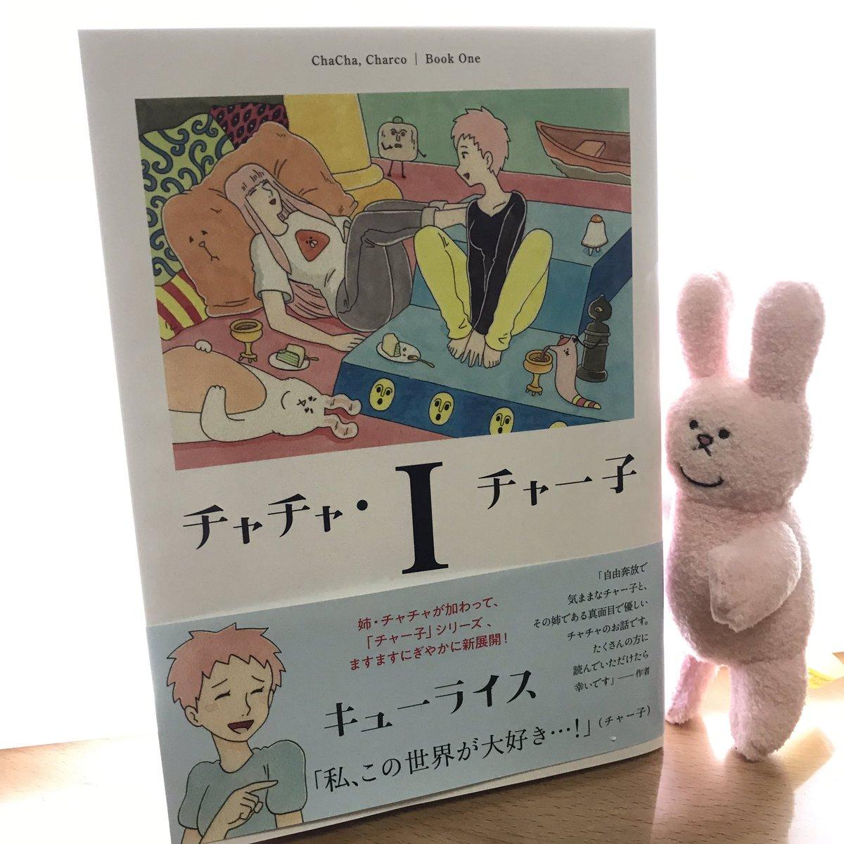 単行本「チャチャ・チャー子Ⅰ」発売中→ いつものチャー子の話に加えて、姉のチャチャのお話もたっぷり入っております。スキウサギはついてません。