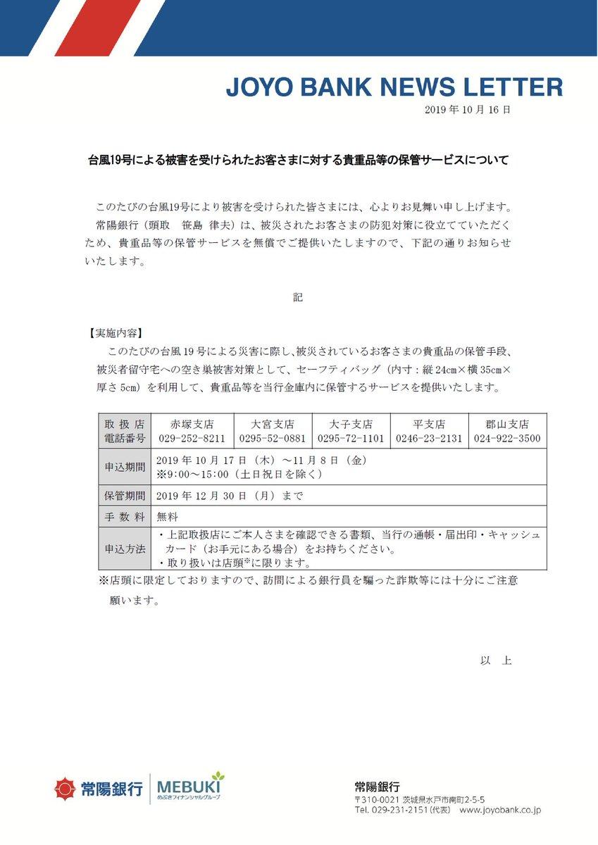 銀行 手数料 常陽