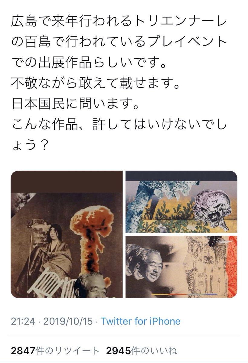 広島政界 の 裏話