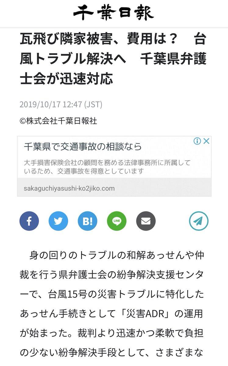 県 弁護士 会 千葉