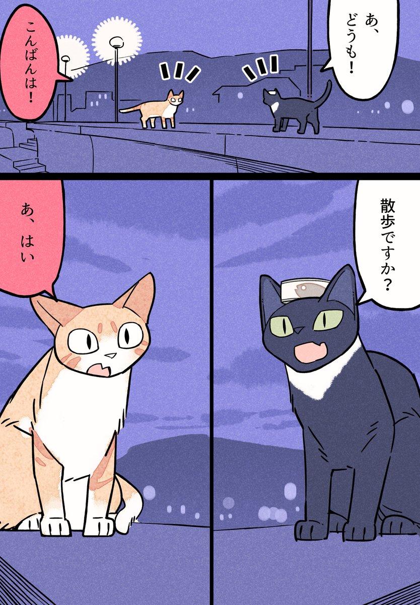 つまらない仕事を辞めた猫の話④