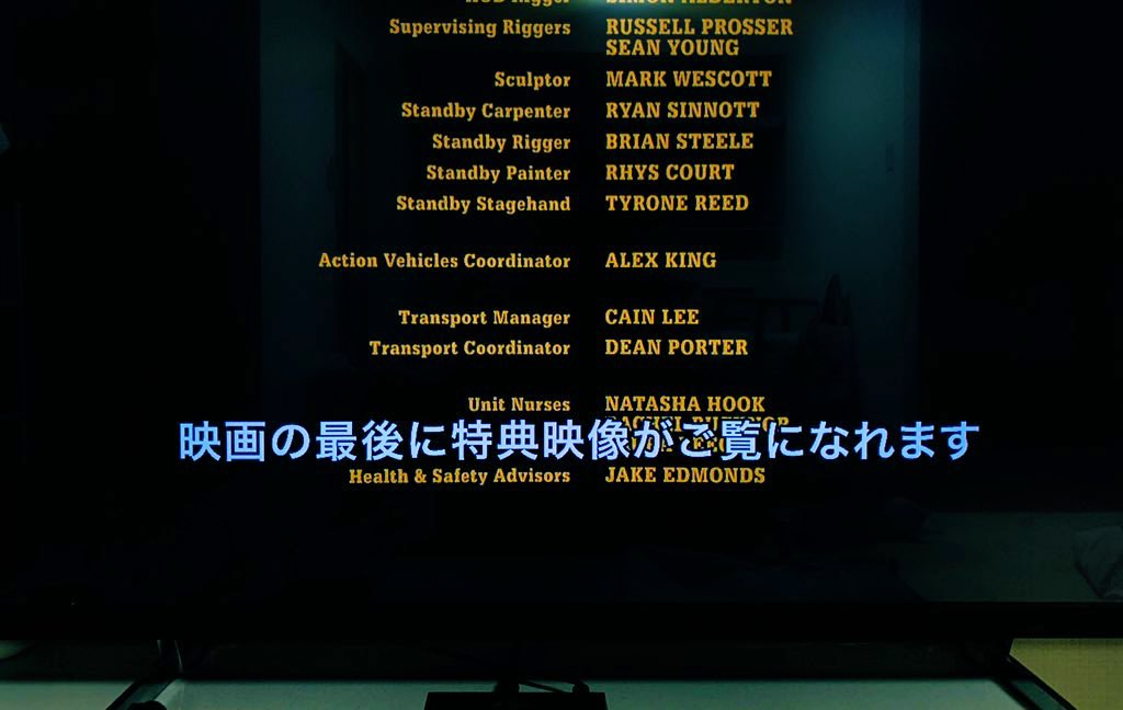 ちょっと待ってプライムビデオでコードネームアンクル最後まで観たら、このまま特典映像も観れるって!!太っ腹!!