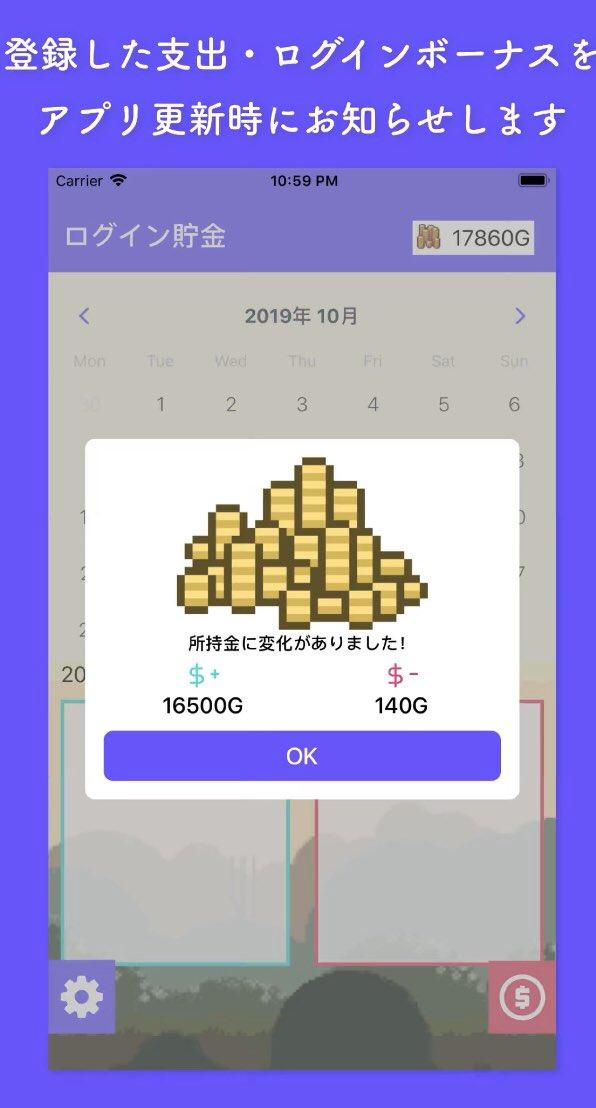 久しぶりに自分の名義でアプリが出せました!ソシャゲのログインボーナスみたいに毎日のお小遣いを管理するアプリです!是非使ってみてください…よければRTもお願いします…!iOS: Android: