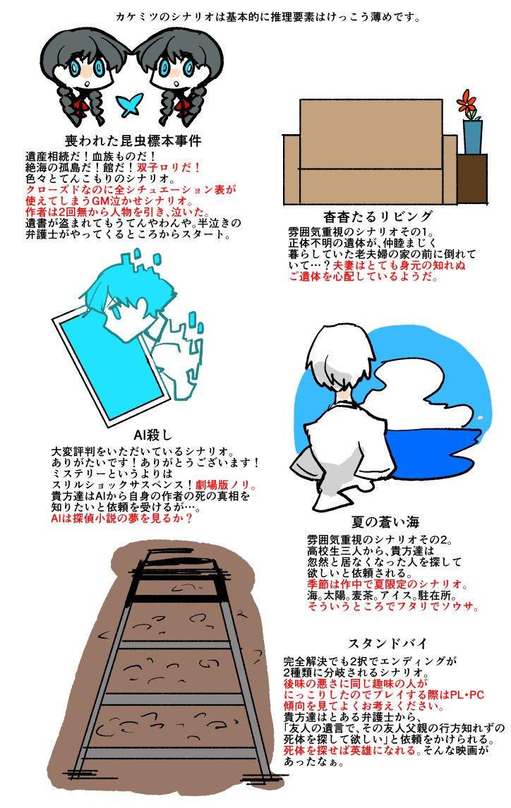フタリソウサシナリオ集|kakemitsu|note(ノート)  フタリソウサのシナリオもちまちま増えてきたので雑な紹介と宣伝です。