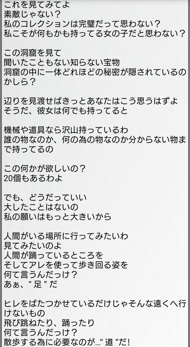 日本 パート 語 オブ ユア ワールド