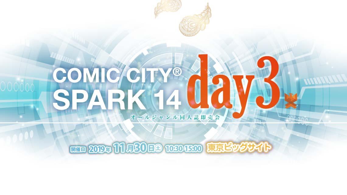 【11/30(東京)COMICCITY SPARK 14-day3-】開催決定! 東京ビッグサイト西1234 詳細はこちら>>  -day1-参加サークルさんの先行受付は明日午後