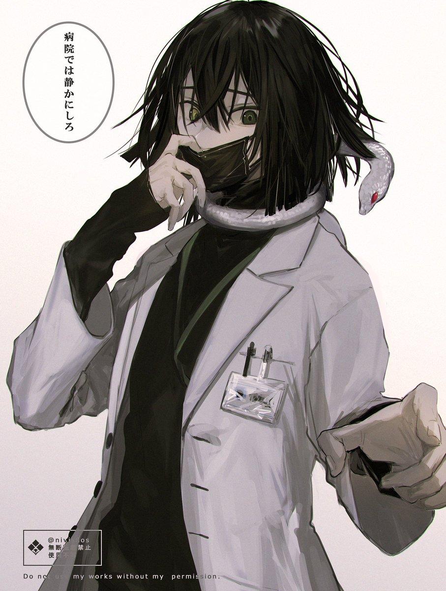 白衣伊黒さん