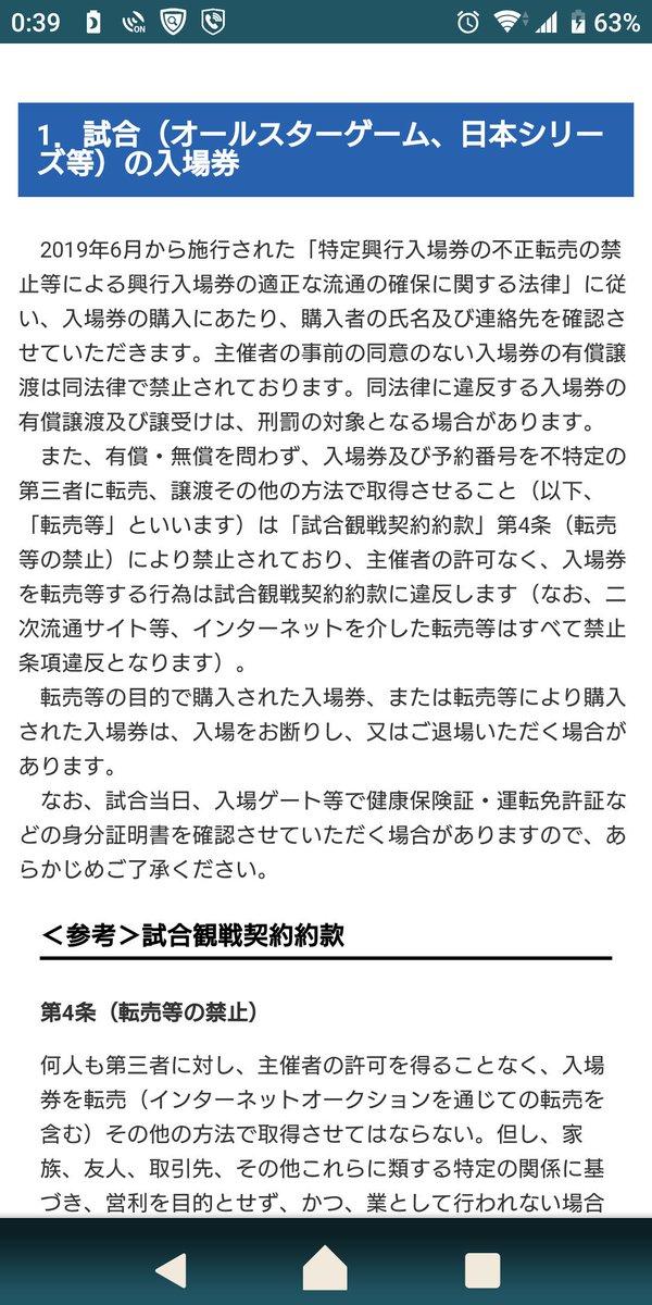 日本 シリーズ チケット