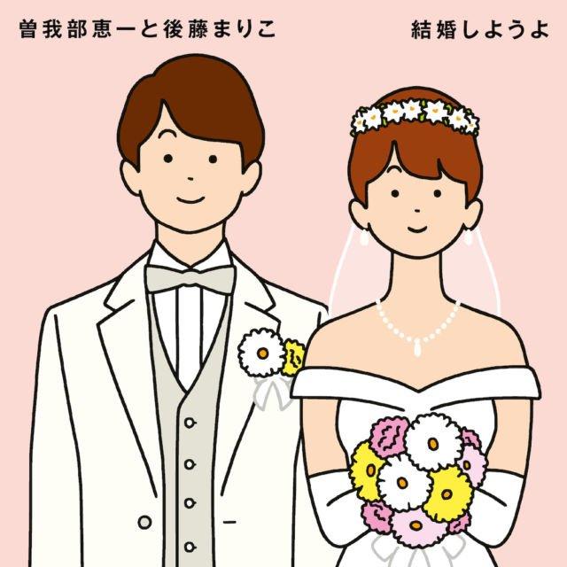 曽我部恵一と後藤まりこ、「結婚しようよ」をカバー