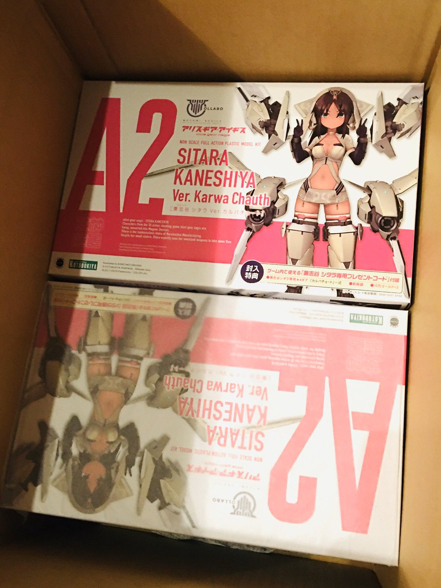シタラさんお誕生日おめでとうございます!プラモの先出し開発サンプル2個がちょうど届きました。もうすぐ発売です!#アリスギア