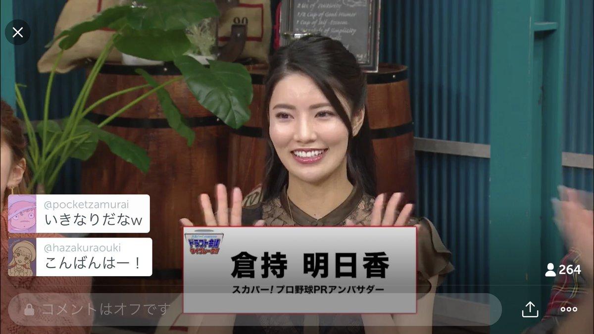 見てる、明日香ちゃんうめお、(((o(*゚▽゚*)o)))