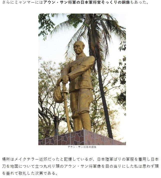 @saniwaarudo @xRK5G7DrwoJyVHE 日本は「ビルマ独立義勇軍」を育成し、共に連合軍と戦いましたミャンマー人は、日本人への感謝の念をいまも持ってくれています「ミャンマーが忘れない独立支援の恩」