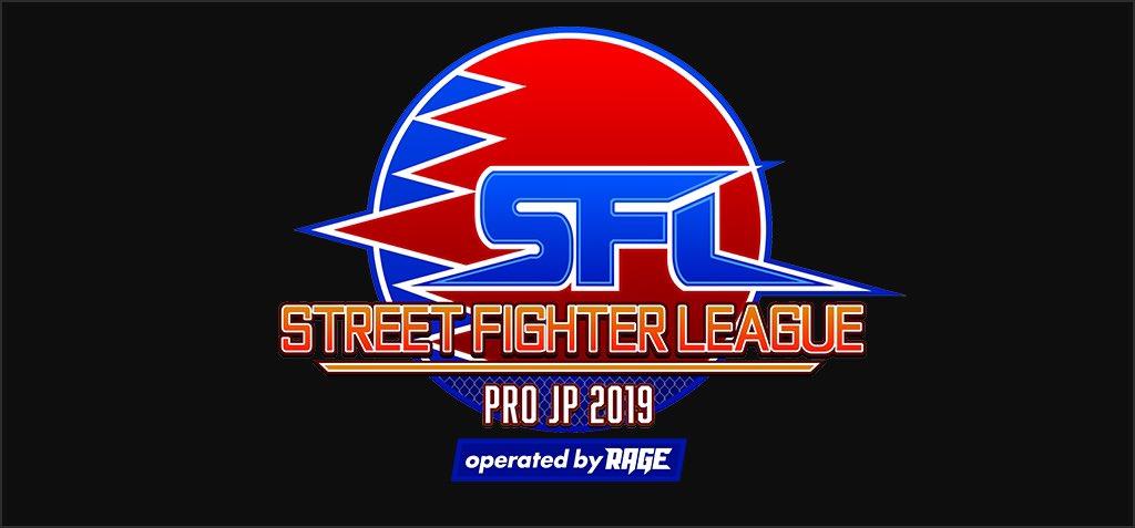 #ストリートファイターリーグ: Pro-JP 第1節、ご視聴ありがとうございました!第2節は明日、10/18(金)放送です🔊よろしくお願いします🙇♂️【放送先】《YouTube》《OPENREC》《AbemaTV》
