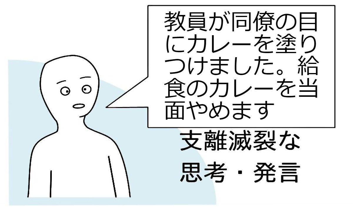 神戸市の教員いじめ 児童への対応として給食のカレーを一時中止に #ldnews