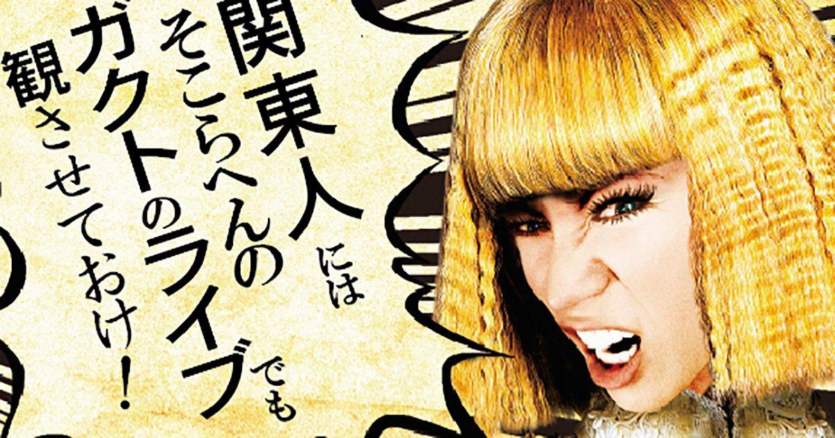 500RT 「ふざけすぎだろ……」 GACKT、「翔んで埼玉」全力パロディーのツアーポスターにツッコミ