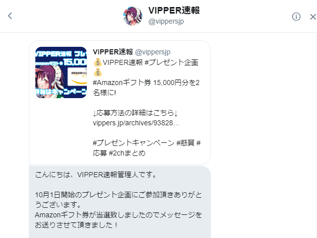 Vipper 速報