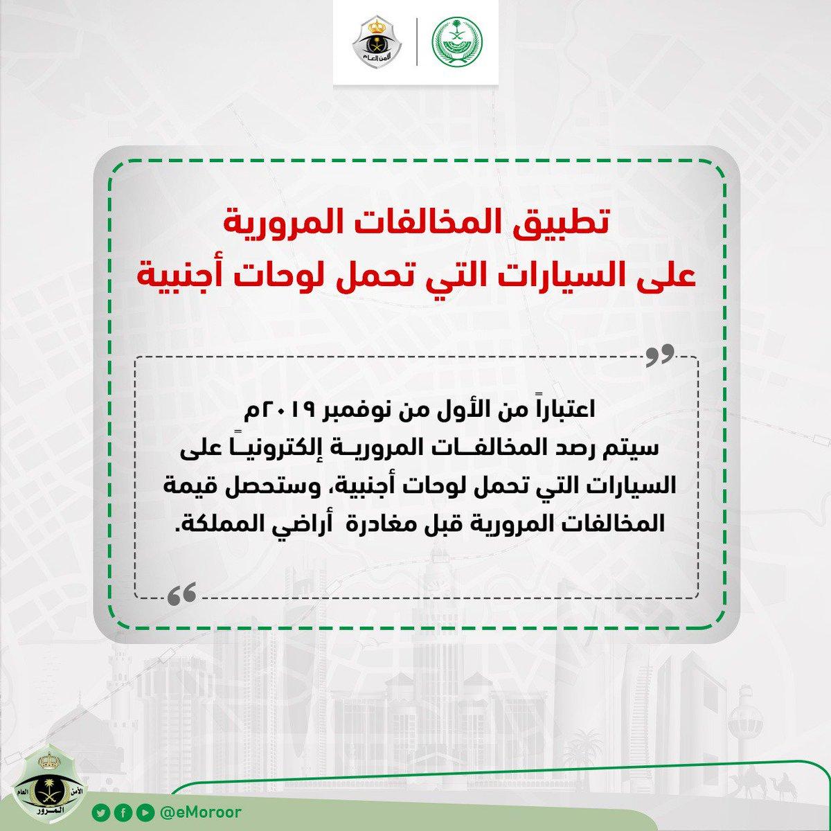 المرور السعودي On Twitter تطبيق المخالفات المرورية على السيارات التي تحمل لوحات أجنبية اعتبارا من الأول من نوفمبر ٢٠١٩م سيتم رصد المخالفات المرورية إلكتروني ا على السيارات التي تحمل لوحات أجنبية وستحصل قيمة