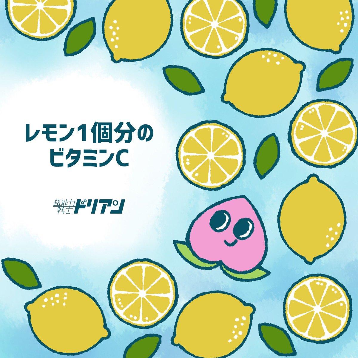 #RI802 #ドリアンのレモン のタグで沢山ツイートしよう🙌いける!!!何がか分からんけど!!!いける!!!!!!!