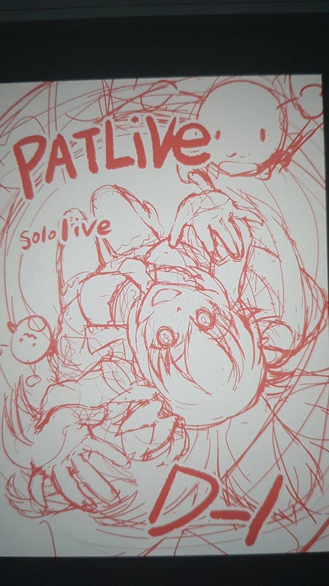 うおおおおお、 asmr聞きながらこれかいてましたぁぁぁぁー PATLIVE GALAXYLOVEまでD-1! なのでギャラクシーな感じでぇぇ! 頑張ってくださいね #パトラのアトリエ  #PatLive