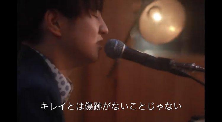 Official髭男dism - ビンテージ -「キレイとは傷跡がないことじゃない傷さえ愛しいというキセキだ」また一つ素敵な詞に出会えた。