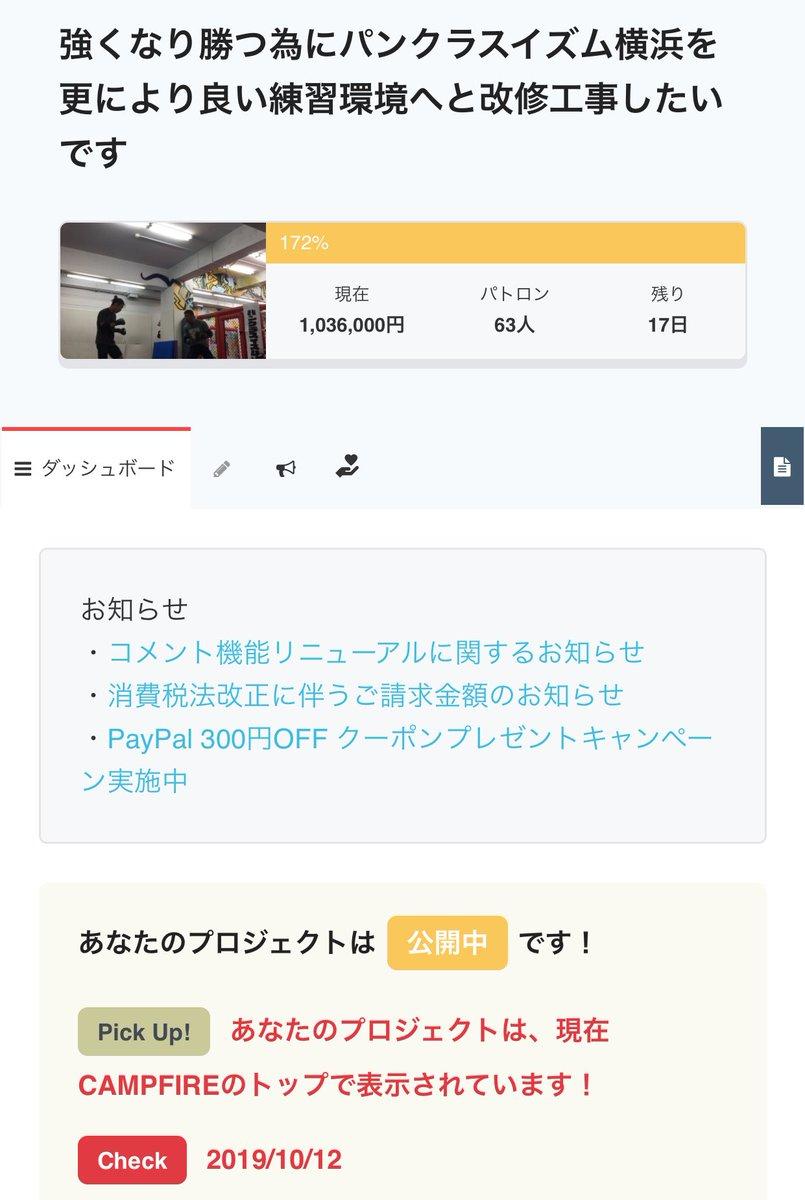 #パンクラスイズム横浜 クラウドファンディング、何故だかcampfireのトップページに出ています。たぶん調子が良いクラウドファンディング例になっているのかと!?引き続き宜しくお願い致します