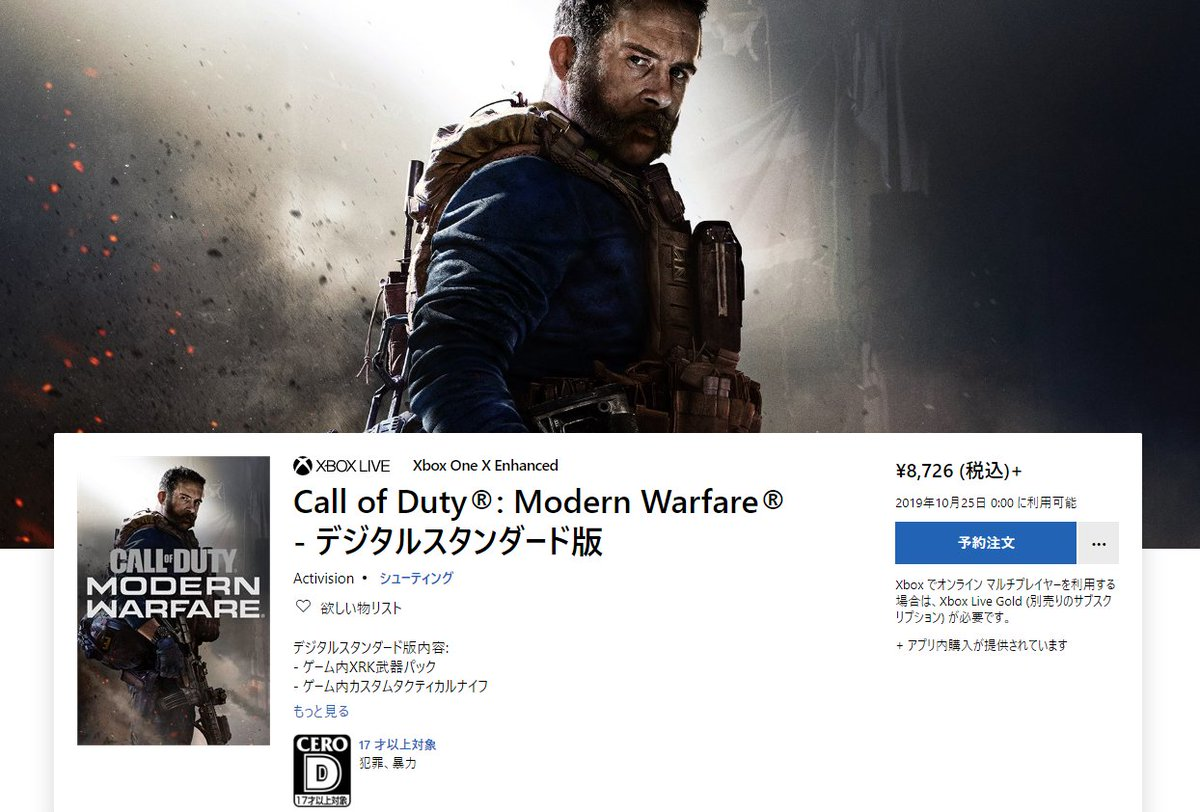 「Call of Duty: Modern Warfare」XboxOne版の容量は約140GBになる模様。ストレージの容量を確認しておきましょう。10/25発売予定。
